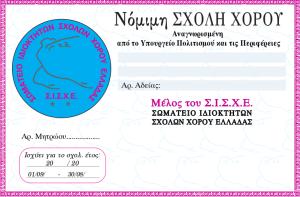 license_new
